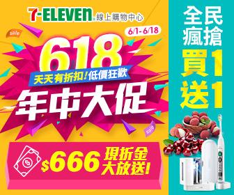7-ELEVEN線上購物中心 - 來領618年中666現折金!瘋搶買1送1