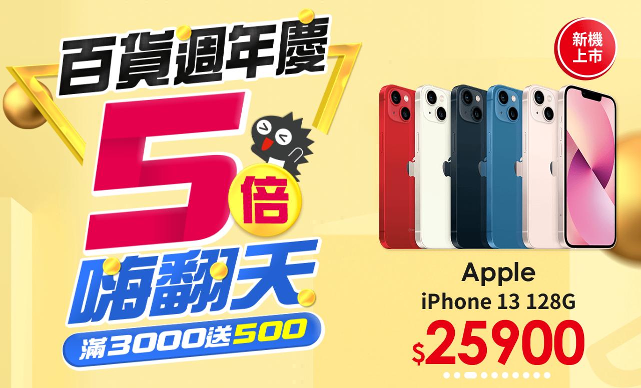friDay購物 - 百貨週年慶,5倍嗨翻天!