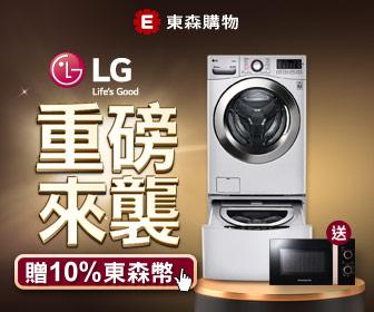 ETmall東森購物網 - 11月東森強檔 買LG送10%東森幣、微