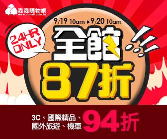 森森購物網 - 24H全館87折