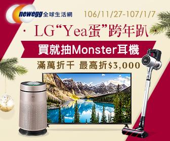 新蛋全球生活網 - 【LG館】滿萬折千再抽Monster耳機