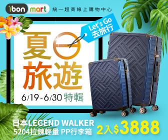 ibon mart雲端超商 - 夏旅遊特輯,行李箱2件組只要$3888!