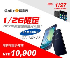 購意思 - 今日戰機 - Samsung Galaxy A5