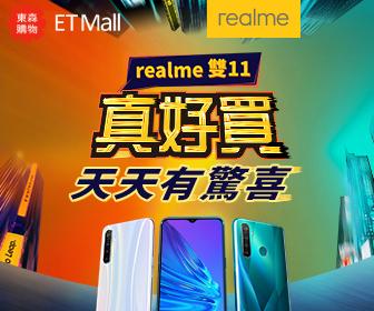 ETmall東森購物網 - Realme新機開賣