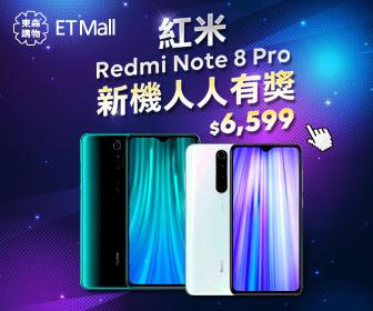 ETmall東森購物網 - 紅米Note 8 Pro
