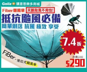 樂多商城 - Fiber颶風傘 抵抗天鵝颱風必備!