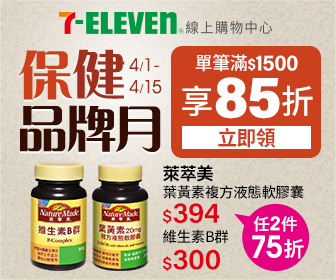7-ELEVEN線上購物中心 - 保健全館38折up還有85折券