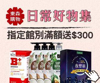 ETmall東森購物網 - 指定館別滿額送$300