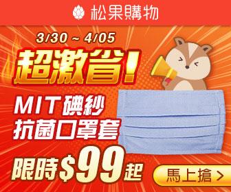 松果購物 - 超激省!抗菌口罩套,現貨免運特惠$99起