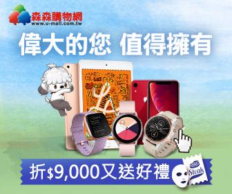 森森購物網 - 【通訊母親節活動】折$9,000又送好禮