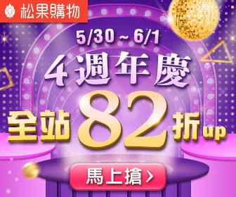 松果購物 - 4周年慶,全站免運82折起,立即搶購!
