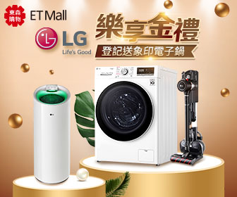 ETmall東森購物網 - 買LG送總值萬元好禮