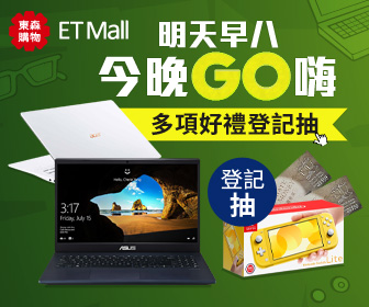 ETmall東森購物網 - 買就抽Switch Lite主機
