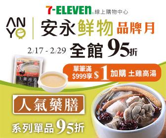 ibon mart雲端超商 - 安永鮮物全館95折! $1加購土雞高湯