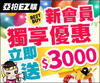 亞柏EZ購 - 3000元新手禮包