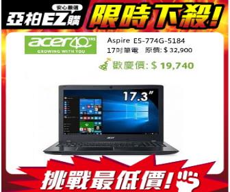 亞柏EZ購 - 《售完為止》ACER17吋筆電