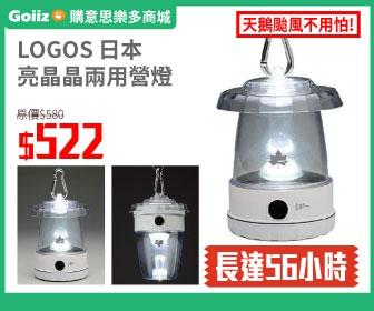 樂多商城 - 日本56小時照明科技 抵抗天鵝颱風必備!