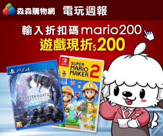森森購物網 - 電玩週報 輸入折扣碼遊戲現折$200