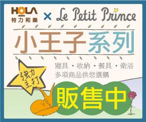 HOLA特力和樂 - 小王子系列商品熱銷中