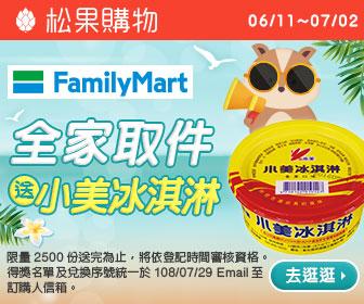松果購物 - 全家超商取件 再送小美冰淇淋,馬上逛逛!