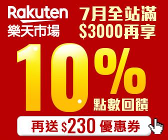 樂天市場 - 全站消費滿$3000 再享點數10%