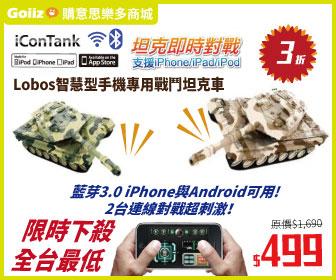 樂多商城 - 日本Lobos智慧型手機專用戰鬥坦克車
