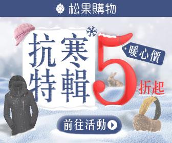 松果購物 - 抗寒特輯5折起
