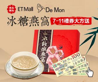 ETmall東森購物網 - DeMon 限時加碼送7-11禮卷