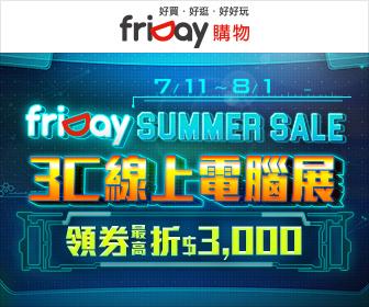 friDay購物 - friDay資訊月/3C線上聯合電腦展