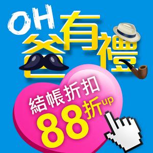 friDay購物 - OH爸有禮 結帳88折