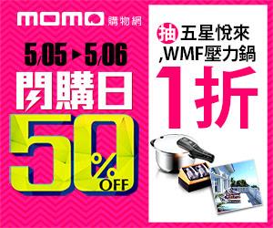 momo購物網 - 短促活動