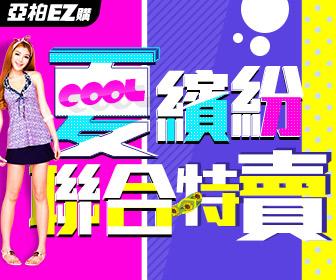 亞柏EZ購 - Cool夏特賣 服飾精品輕鬆購!