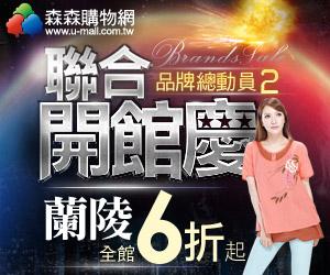 森森購物網 - 10大品牌聯合開館慶