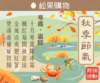 松果購物 - 秋季節氣重養生