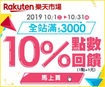 樂天市場 - 樂天會員日-滿3000點數10%回饋
