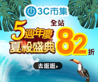 3C市集 - 周年慶大促82折 滿額抽夏威夷機票