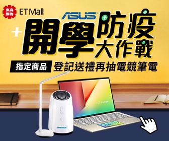 ETmall東森購物網 - 華碩加碼抽電競筆電