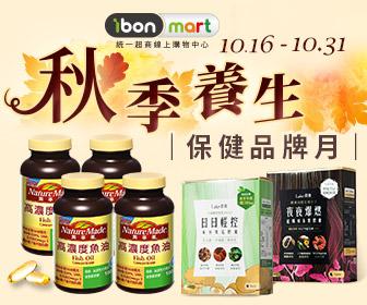 ibon mart雲端超商 - 保健品牌月 魚油2件75折