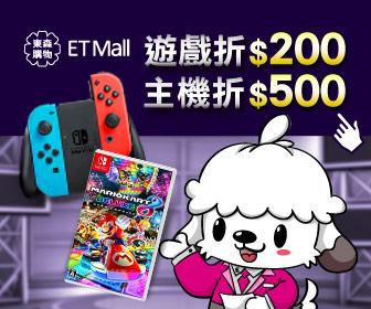 ETmall東森購物網 - 【電玩週報】千元遊戲片優惠200元