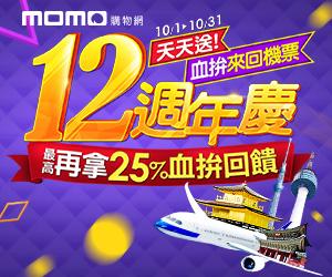 momo購物網 - 12週年慶