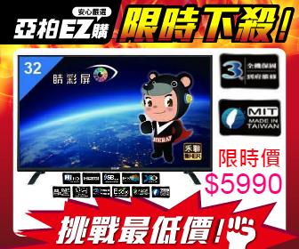 亞柏EZ購 - HERAN禾聯32吋 特價$5990