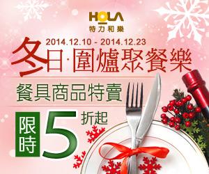 HOLA - 圍爐餐具限時5折起