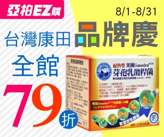 亞柏EZ購 補充營養調節身體機能