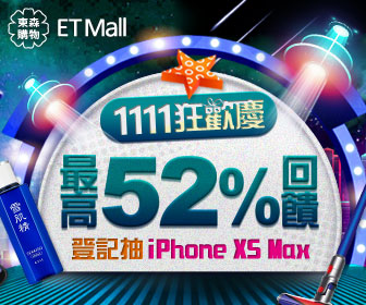 ETmall東森購物網 - 1111狂歡慶 最高52%回饋