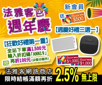 法雅客e-SHOP-網路商店 - 法雅客週年慶狂歡!結帳滿額再折2.5%