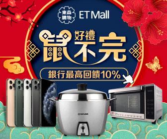 ETmall東森購物網 - 銀行最高回饋10%