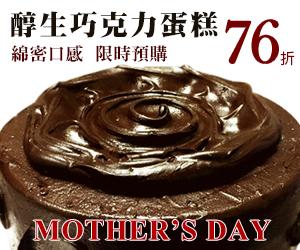 NeoCity - 母親節最頂級的美食饗宴