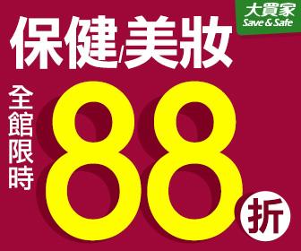 大買家量販網路店 - 【結帳88折】美妝保健限時活動