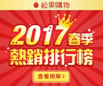 松果購物 - 2017春季熱銷榜 全站免運優惠中
