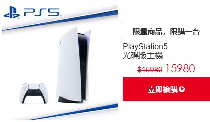 friDay購物 - PS5 搶購再一波!